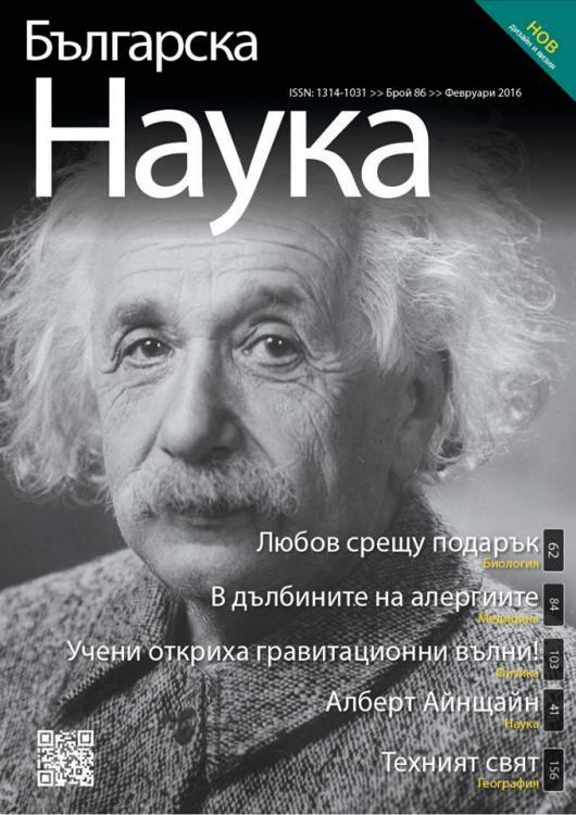 bgnauka86.thumb.jpg.749f17537fa129bff772