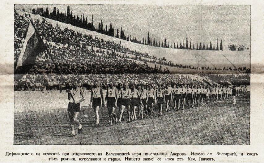 атина 1929 г..png