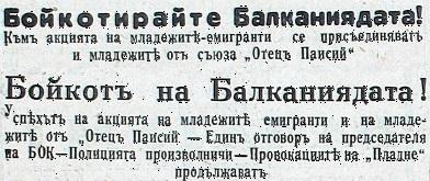 македония, 1931 г., 25 септември.jpg