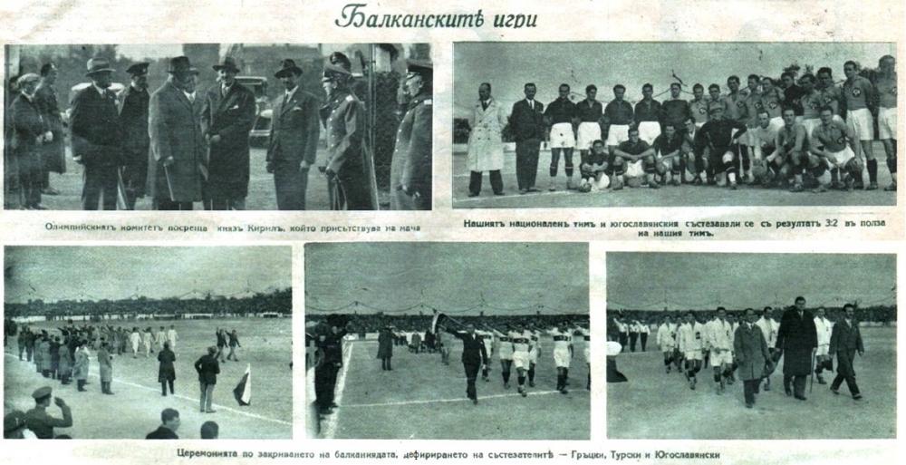 балканските игри 1931 г. 1.jpg