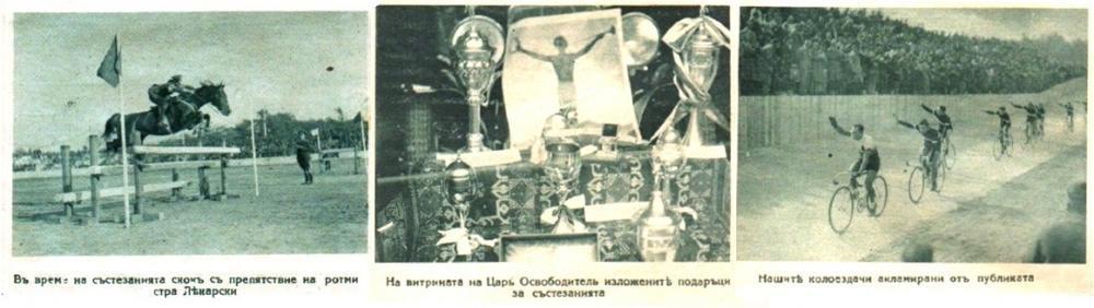 балканските игри 1931 г. 2.jpg