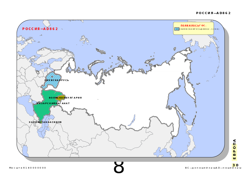 800px-Historical_map_of_Russia_AD_800-900,_862_svg.png