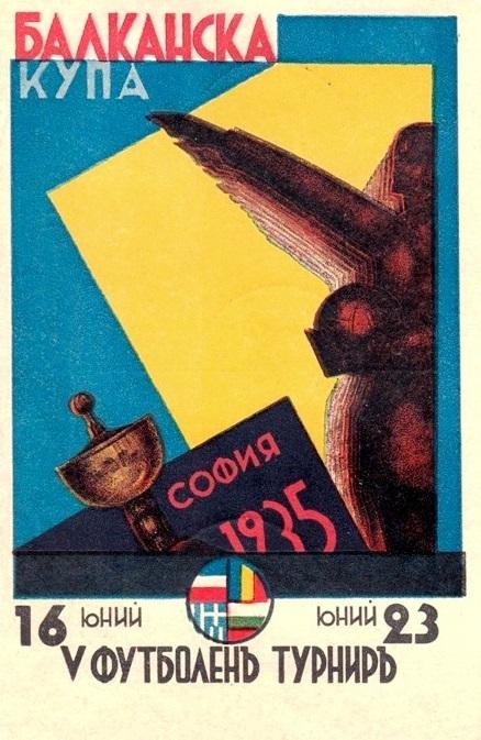 пощенска карта с плаката за балканската купа.jpg