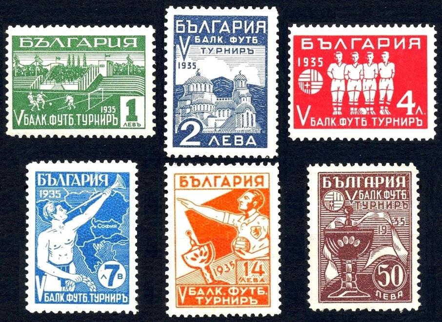 марките за пети балкански футболен турнир.jpg