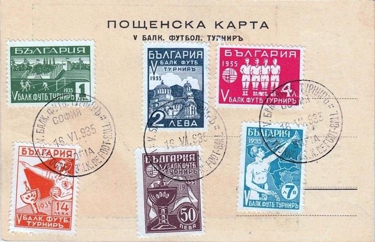 пощенска карта с плаката за балканската купа  (гръб).jpg