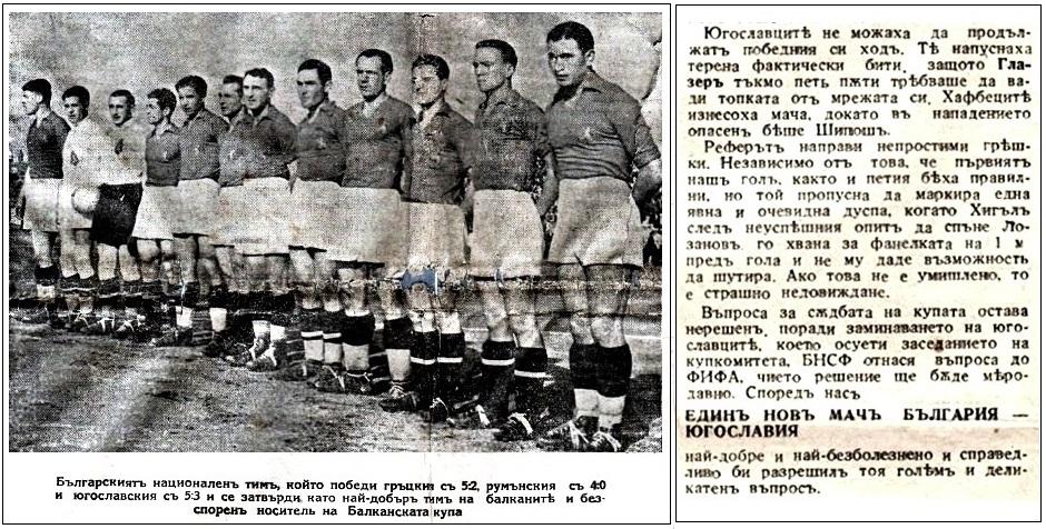 българският футболен тим.jpg