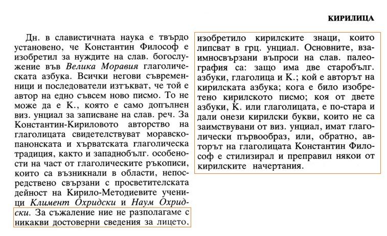 кирило-методиевска енциклопедия, т. 2 - Copy.jpg