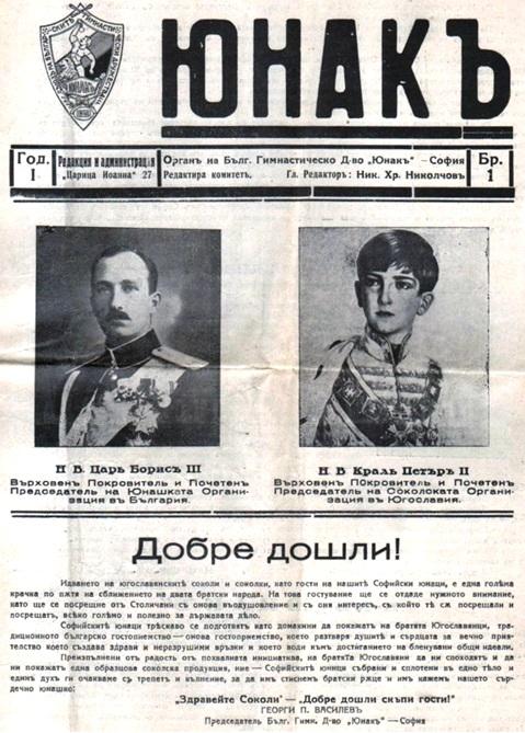 юнак, бр. 1, 1937 г..png