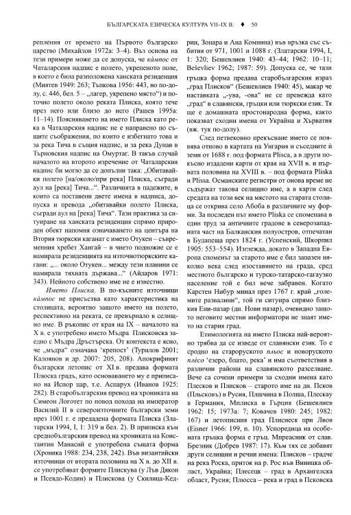 pliska1.jpg