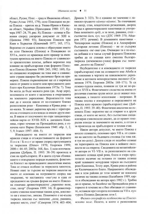 pliska2.jpg