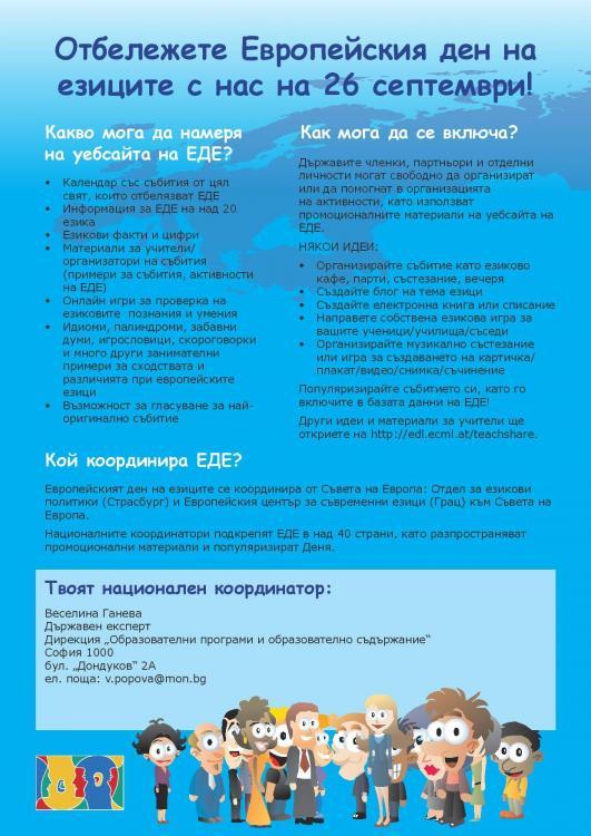 EDL-flyer-BG-page-002.jpg
