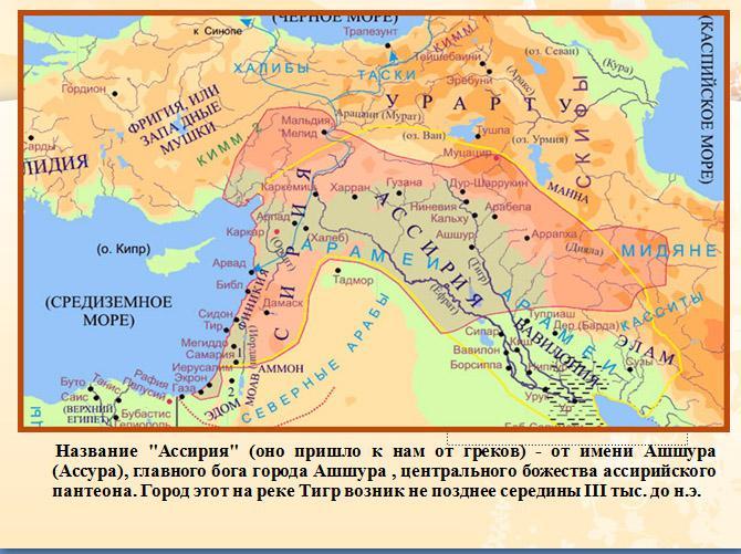 8 в до нэ Ассирия prez01.jpg