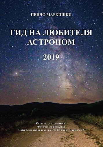 Cover_Gid_na_Lubitelia_Astronom2019.jpg