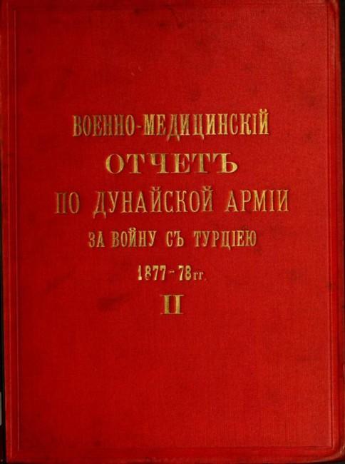 Ruskaarmia-jertvi1877-8gSE-1.jpg