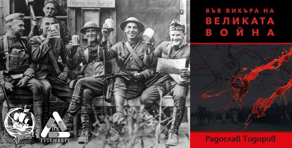 Във вихъра на великата война от Радослав Тодоров.jpg
