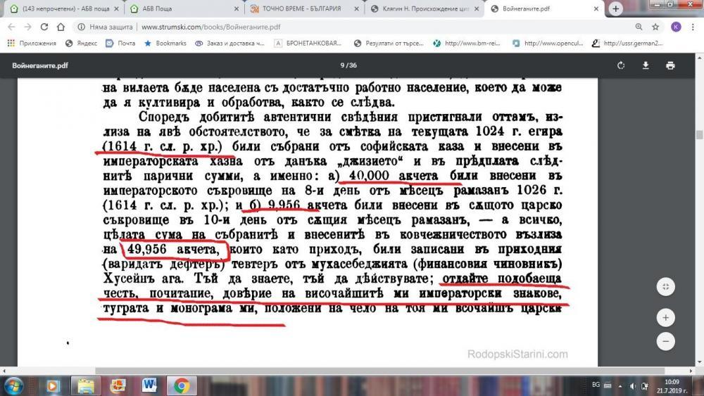 СУЛТАНСКИ ФЕРМАН ЗА РАЗМЕРА НА ДАНЪЦИТЕ В СОФИЙСКА ОБЛАСТ ЗА 1624 Г.jpg