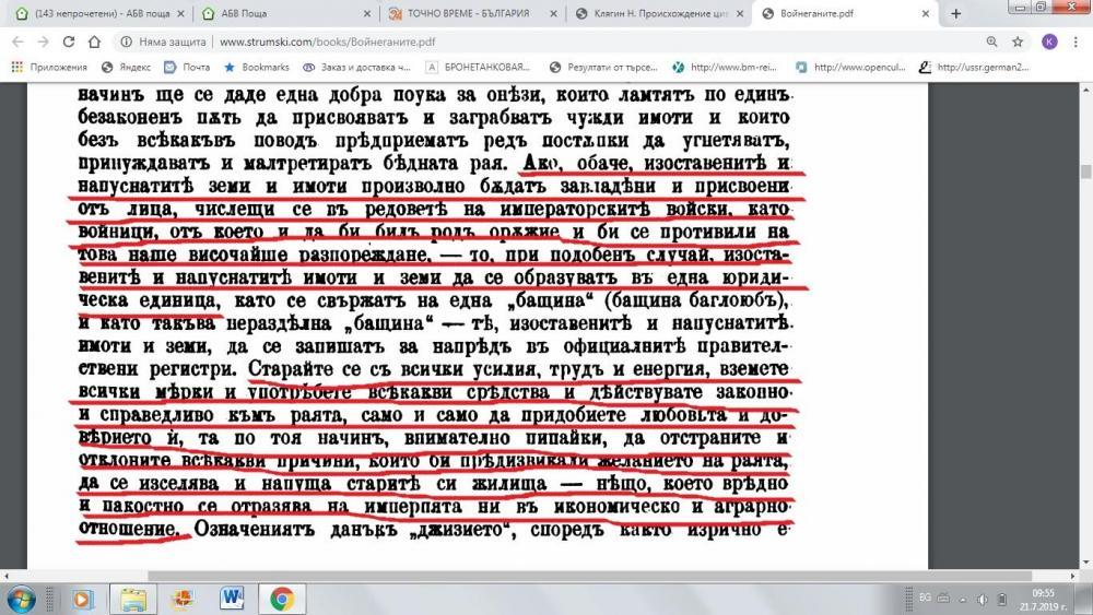 СУЛТАНСКИ ФЕРМАН ЗА ИЗОСТАВЕНИТЕ ЗЕМИ ПРЕЗ 17 ВЕК.jpg