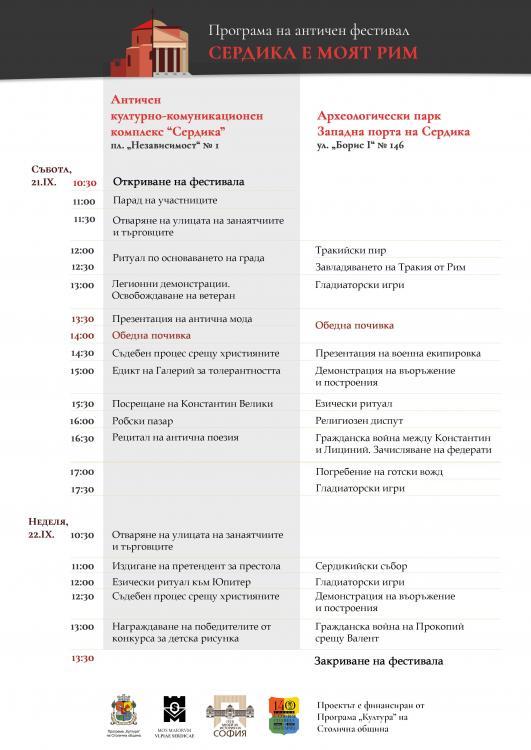 SimR-programme-BG.jpg