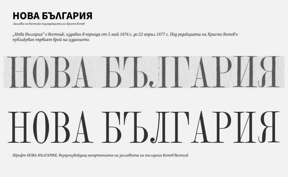 New_Bulgaria_01.jpg