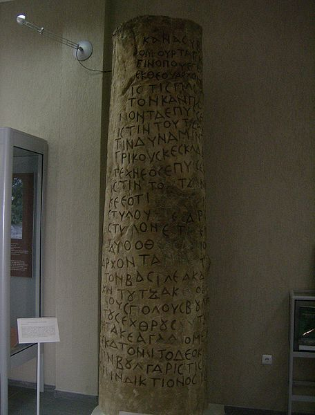 456px-Copy_of_Chatalar_Inscription.jpg.deddeb38be1ba057955aa0e0063ed197.jpg