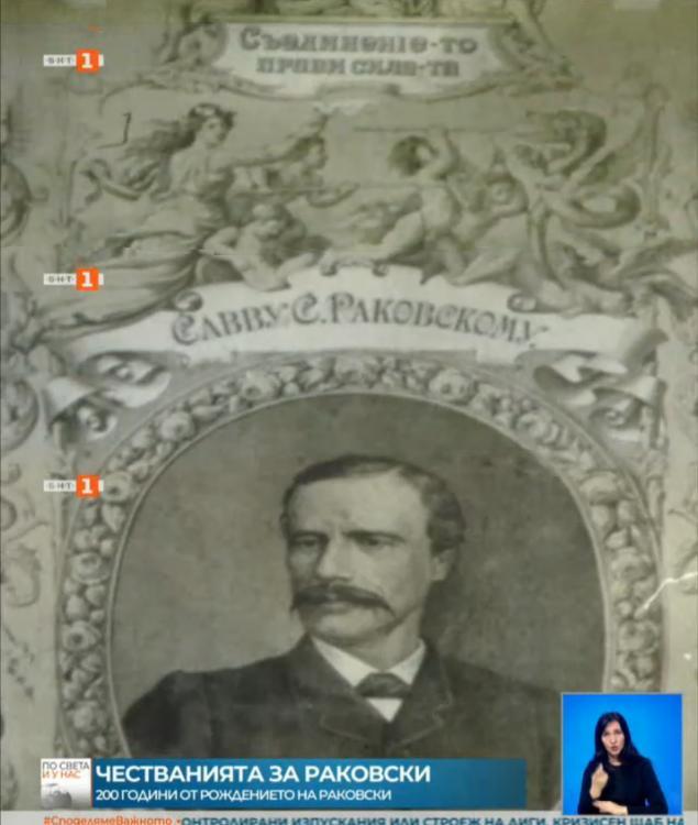 Georgi Sava Rakovski_1821.jpg