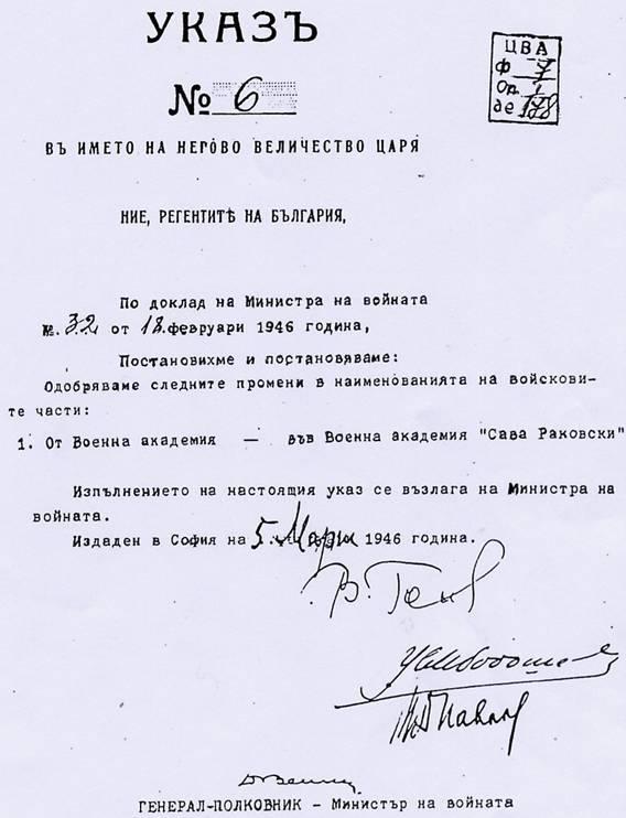 Ukaz Voenna Akademija SAVA RAKOVSKI 1946.jpg