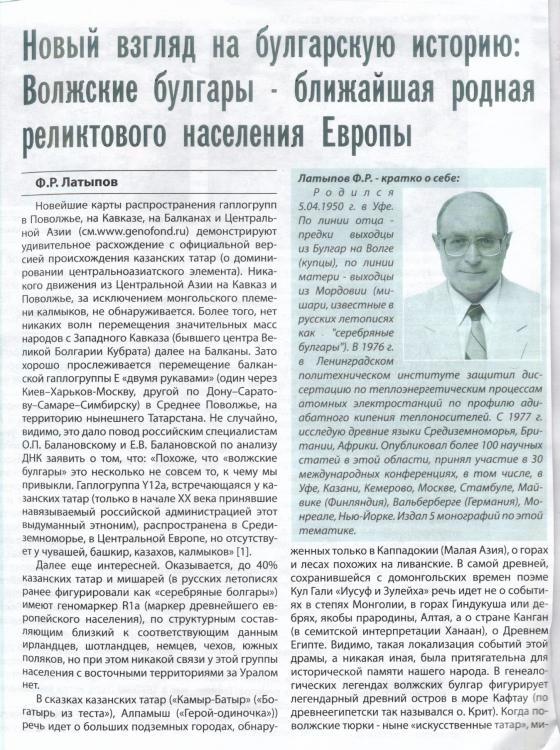 F-Latipov.jpg